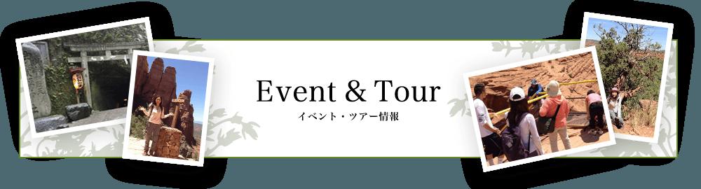 イベント・ツアー情報
